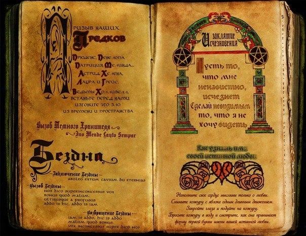 Книга Таинств На Русском