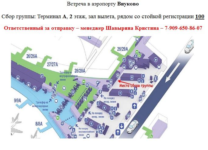 Москва Симферополь Крым авиабилеты цена на прямые